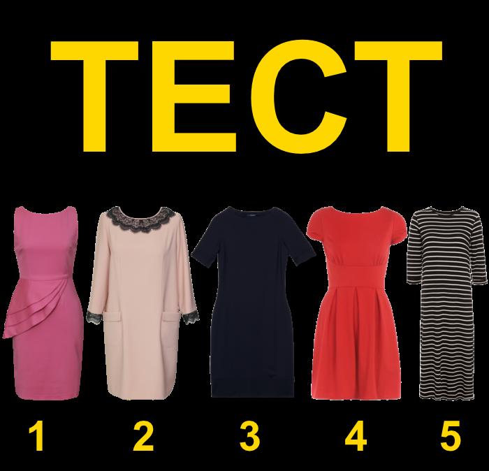 Выберите платье и узнайте интересное о себе!