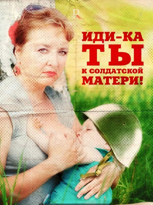 Ложь солдатских матерей