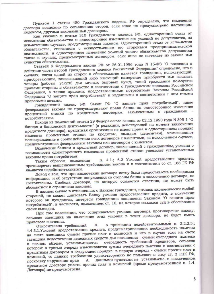 статья 410 часть 1 налогового кодекса проверку регулировку