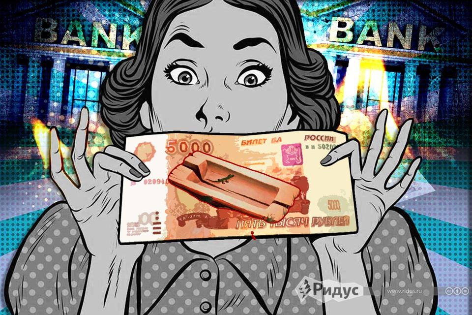 Как иначем банки «разводят…