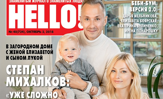 Степан и Елизавета Михалковы провели экскурсию по своему дому и познакомили HELLO! с сыном Лукой