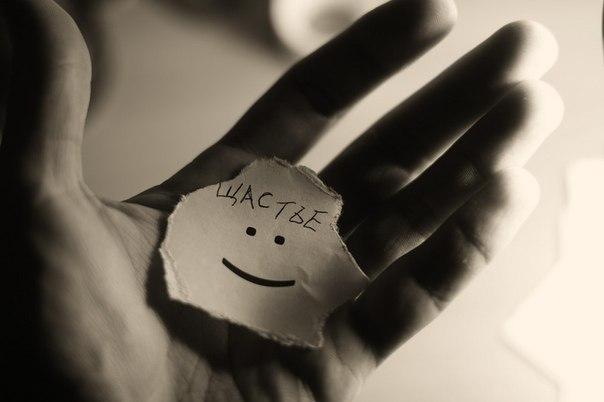 Мудрая притча о любви, счастье и разочаровании