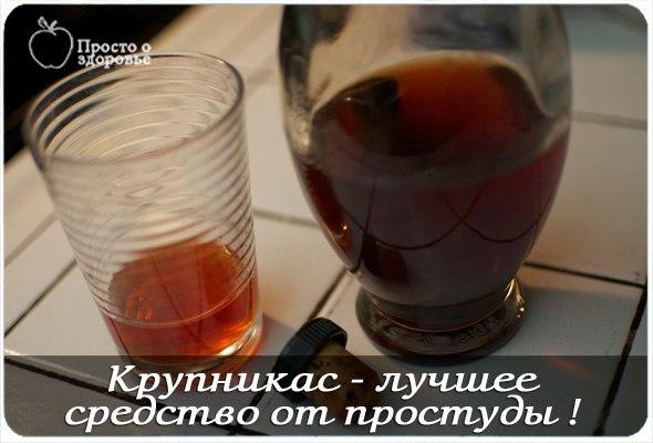 Крупникас - лучшее средство от простуды !