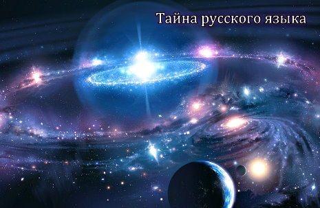 Тайна русского языка. Валерий Чудинов (2014)