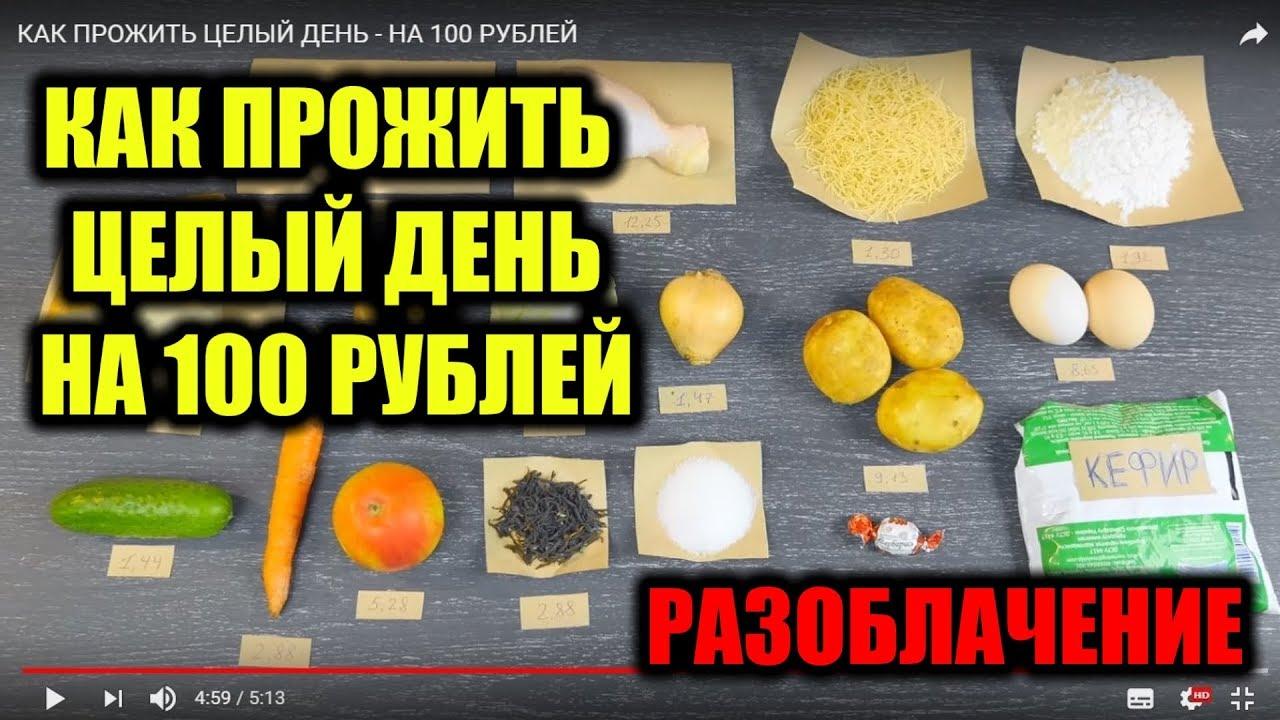 Как прожить на 100 рублей в день: экспериментируем на себе