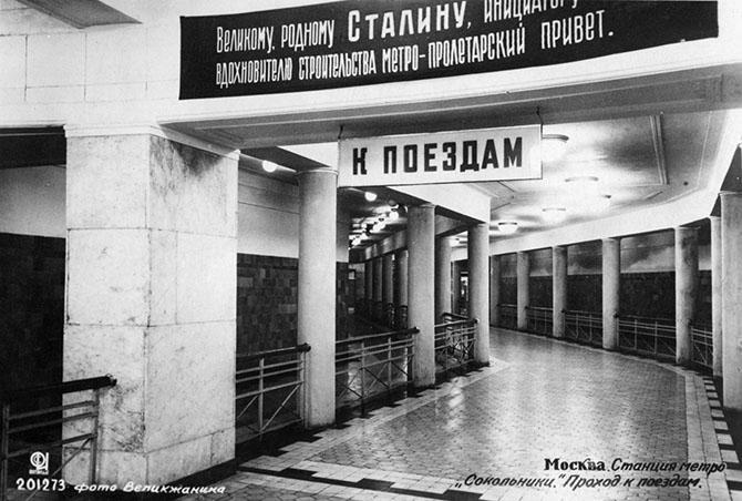 Как выглядело московское метро 80 лет назад