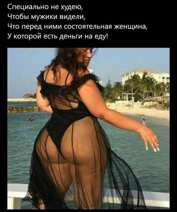 Настоящая женщина должна выглядеть так, чтобы даже голубые, глядя на нее, думали: – А, может, зря я?