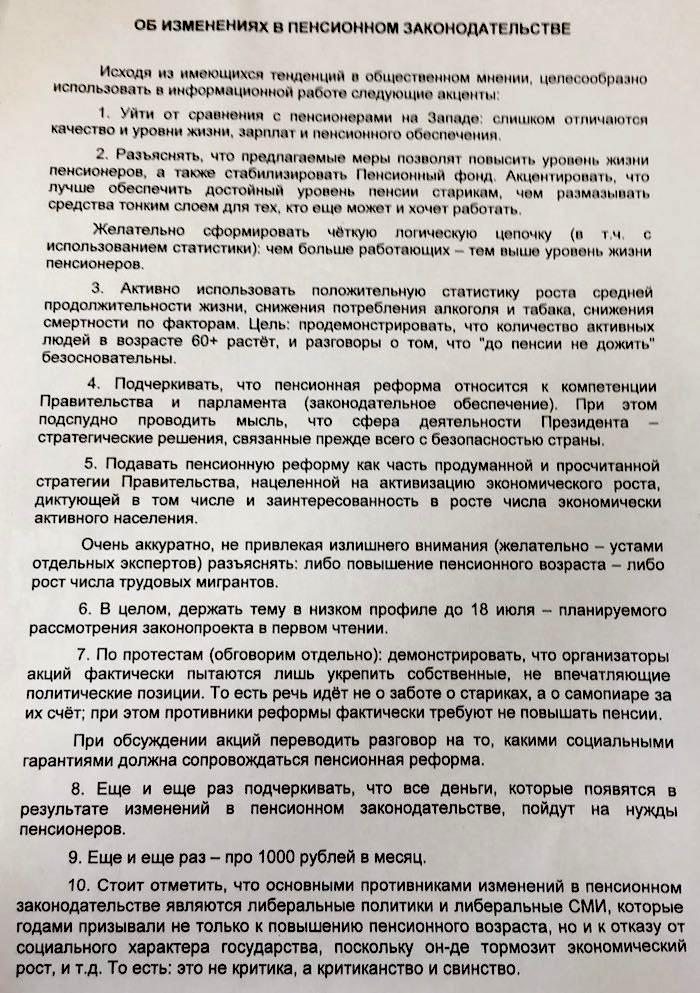 Методичка агитатора за повышение пенсионного возраста в России