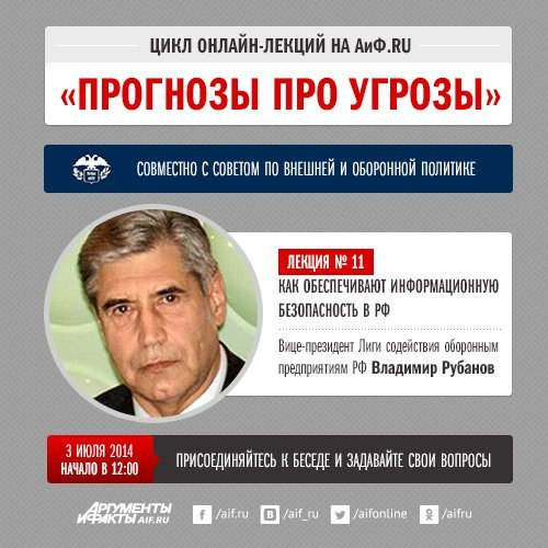 «Прогнозы про угрозы»: как обеспечивают информационную безопасность в РФ
