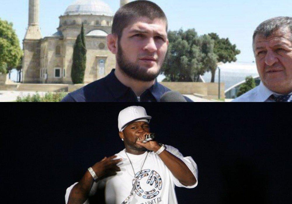 Хабиб Нурмагомедов ответил на предложение 50 Cent перейти из UFC в Bellator