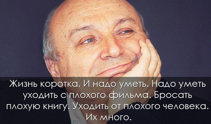 25 крылатых высказываний знаменитого юмориста Михаила Жванецкого юмор, высказывание, цитаты, фразы, Жванецкий