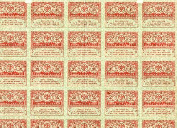 Керенки. 1917 - 1919 гг.