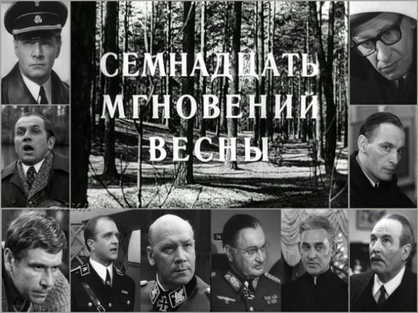 13 интересных фактов о фильме «Семнадцать мгновений весны»