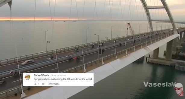 Открытие Крымского моста. Комментарии иностранцев