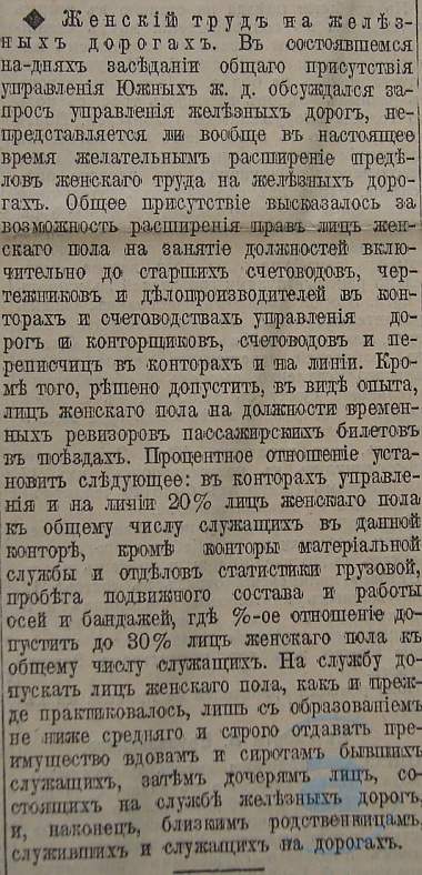 Этот день 100 лет назад. 28 (15) сентября 1912 года