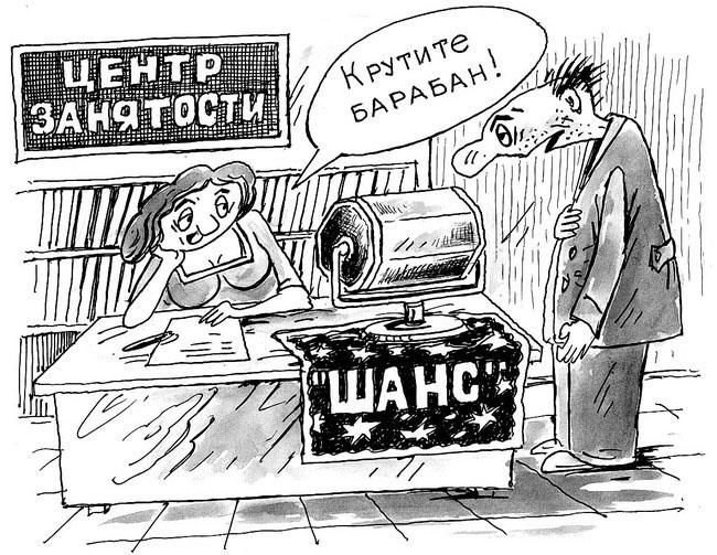 В России победили безработицу. Или безработных?