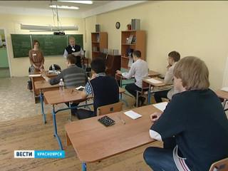 Красноярские выпускники сдают ЕГЭ по русскому языку