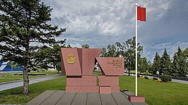 """Памятный знак студотряду """"Алтай"""" установят в сквере на площади Сахарова"""