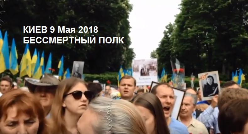 9 Мая Киев БЕССМЕРТНЫЙ ПОЛК! Киевляне - Донецк-Луганск-Москва-Одесса - Герои!