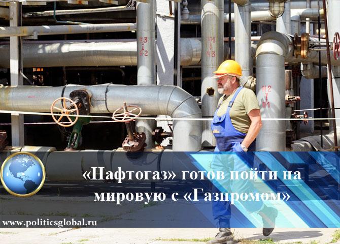 «Нафтогаз» готов пойти на мировую с «Газпромом»