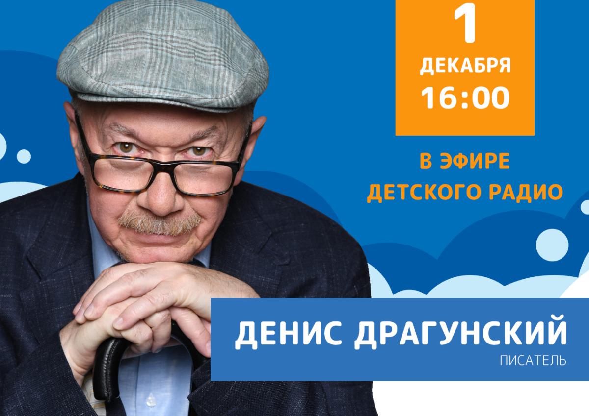 """Писатель и герой """"Денискиных…"""