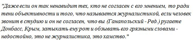 Аркадий Мамонтов о хамском поведении Ганапольского на радио: Слабая позиция, это не журналистика.