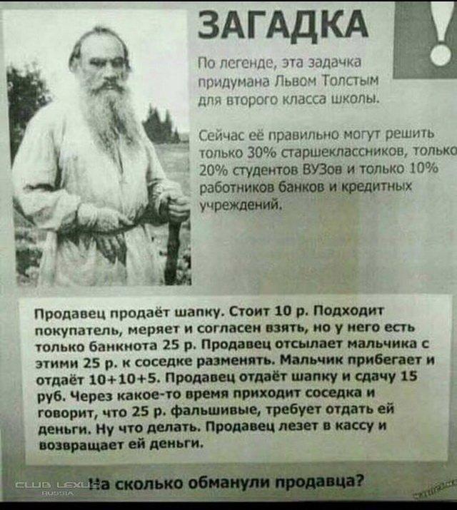 Загадка для 11-го класса))