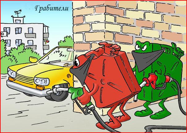 Бензин как символ стабильности в России: всегда стабильно дорожает