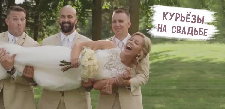 невесту держат на руках