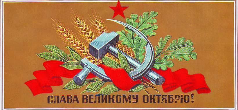Открытка с днём революции