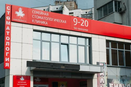В Челябинске стоматология заработала по всем канонам ислама