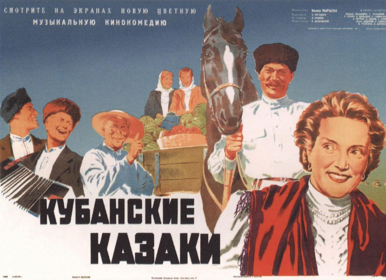 «Кубанские казаки» и сталинская пропаганда.