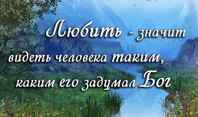 БОГ - ЖИЗНЬ  И  ЛЮБОВЬ