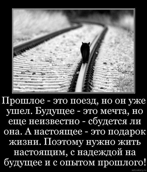 прошлое лучше не помнить будущее лучше не знать