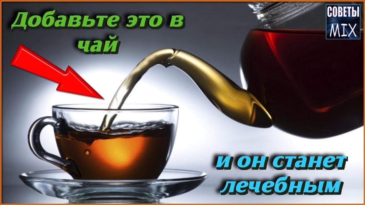 Вот что нужно добавить в чай чтобы он стал лечебным эликсиром. Секреты здоровья и долголетия