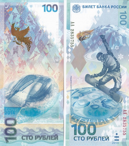 100-рублёвая банкнота, выпущенная к Олимпиаде-2014.