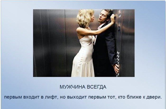 Должна которые при девушка знакомстве правила знать