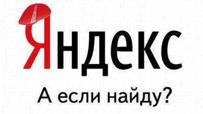 «Яндекс.Новости» могут признать «гибридным СМИ»