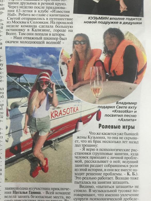 В России стареть не страшно: 26-летняя подружка 63-летнего Кузьмина