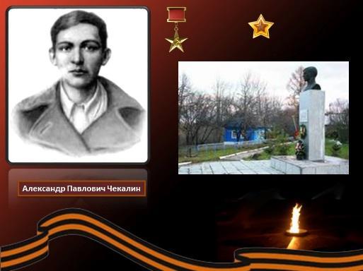 Герой Советского Союза Саша Чекалин