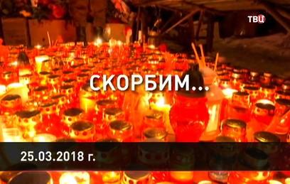 Трагедия в Кемерове: Россия скорбит по погибшим
