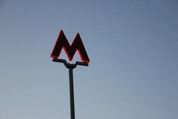 Метрополитен пригласил на работу попадающих под сокращение банкиров