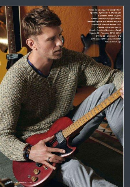 Мужской пуловер структурным узором