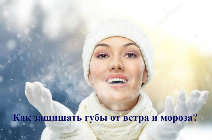 Секреты красоты. Как защитить губы от ветра и мороза