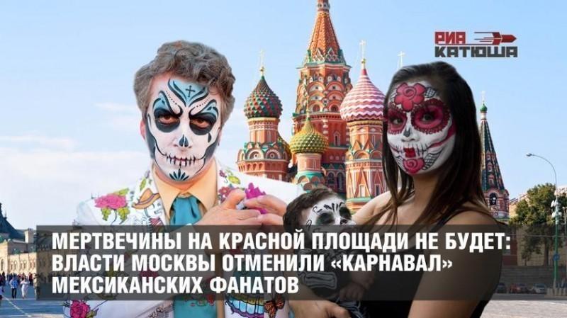 На Красной площади мертвечины не будет: власти Москвы отменили мексиканский «карнавал»