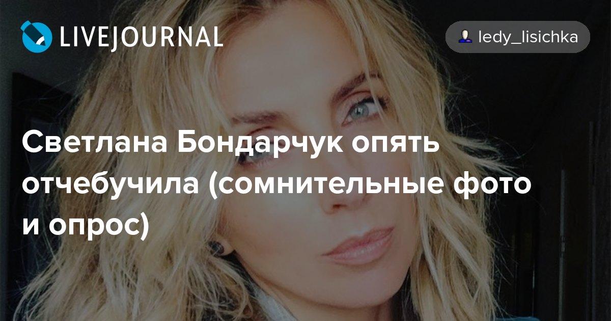 Картинки по запросу Светлана Бондарчук опять отчебучила