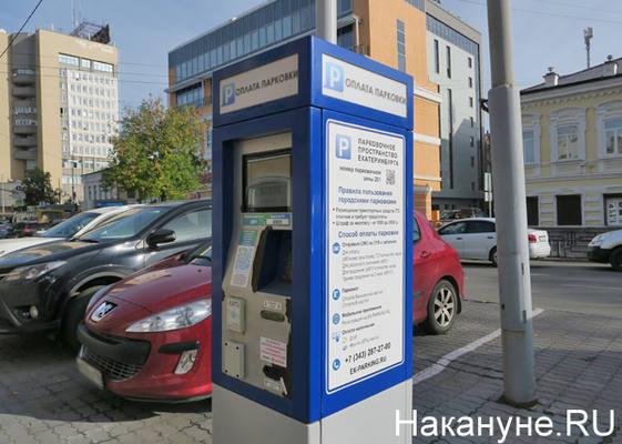 """""""Можно отменить в два счета"""": автоюристы заявили о незаконности штрафов за платные парковки в Екатеринбурге"""
