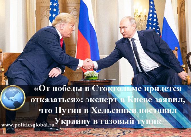 «От победы в Стокгольме придется отказаться»: эксперт в Киеве заявил, что Путин в Хельсинки поставил Украину в газовый тупик