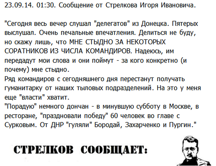 Новости от Стрелкова,сводка 23.09.2014: Стрелков о Новороссии(ФОТО, ВИДЕО)