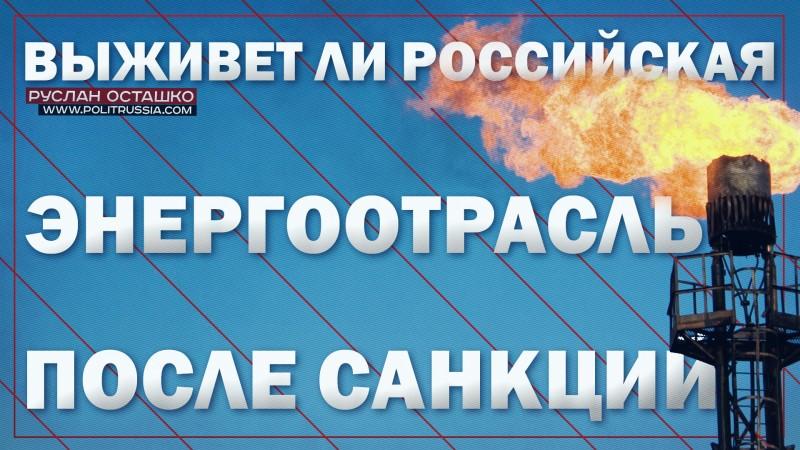 Выживет ли российская энергетическую отрасль после санкций?